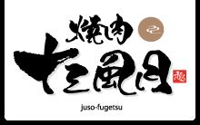 2015  12月 » 焼肉 十三風月 | 淀川区十三で特選和牛の焼肉店